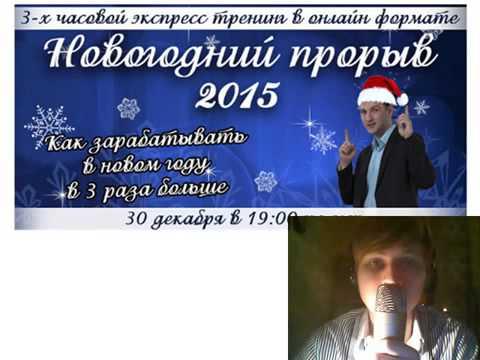 Отзыв Андрея Вина на Новогодний прорыв 2015 Владислава Челпаченко