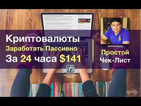 Криптовалюта Как заработать Пассивно за 24 часа $141. Чек-Лист Новичка