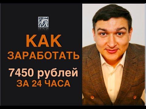 (ОБЗОР) Как заработать 7450 рублей за 24 часа