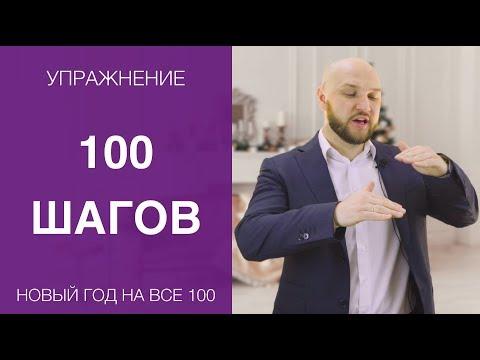 100 маленьких шагов или как достичь большую цель с помощью лестницы роста