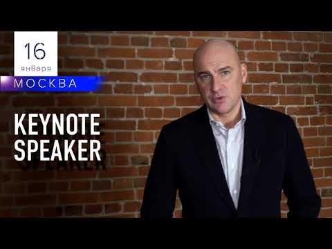 «KEYNOTE SPEAKER» 16 января 2018 года в Москве!