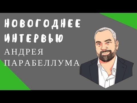 Андрей Парабеллум — У меня нет конкурентов! JustClick Академия #11 Новогодний выпуск