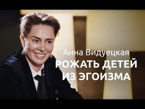 Анна Видуецкая: «Четверо детей — это и есть секрет вечной молодости»