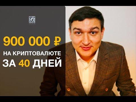 Как заработать на криптовалюте от 60 000 р — 900 000 р в месяц? Интервью с практиком