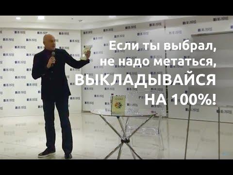 Радислав Гандапас: презентация книги «Полная Ж: Жизнь как бизнес-проект»