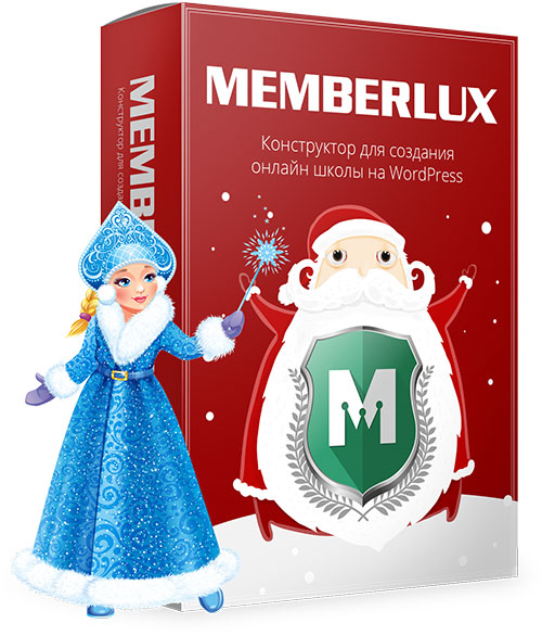 Новогодняя Акция MEMBERLUX 19 - 29 декабря 2018 года
