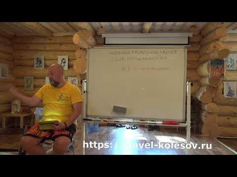 Золотой Гипноз Павел Колесов Как жить со вкусом