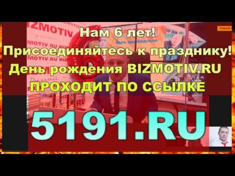 День рождения Bizmotiv.ru! Нам 6 лет, заходите! 5191.RU