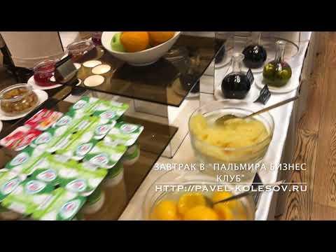 ✈ отель «Пальмира Бизнес Клуб» обзор номера 1114, завтрак, спортзал Palmira Business Club review