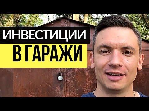 Инвестиции в гаражи: Отзыв Виктора — ученика Николая Мрочковского. Малые инвестиции в недвижимость