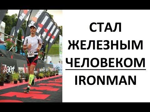 Ironman — стал железным человеком — 14 часов 11 минут гонки — Подробности в описании