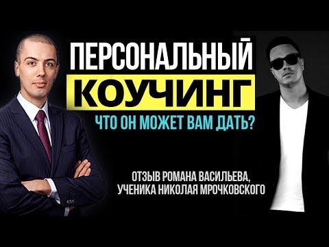 Роман Васильев (Vasiliev Groove) — отзыв о персональном коучинге с Николаем Мрочковским