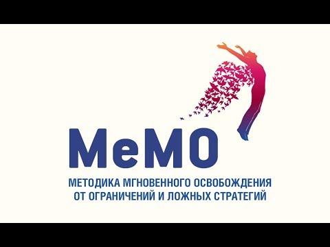 МеМО: методика мгновенного освобождения от ограничений и ложных стратегий