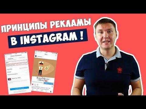 Реклама в Инстаграм | Таргетированная реклама в Instagram