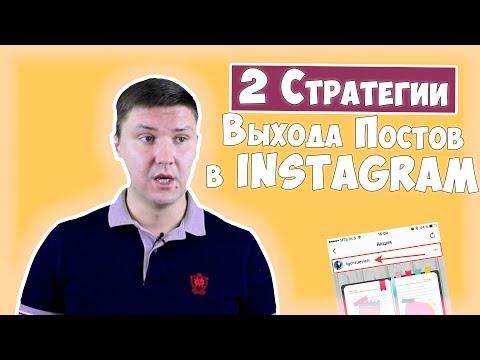Посты в Инстаграм | 2 Стратегии выхода постов в Instagram