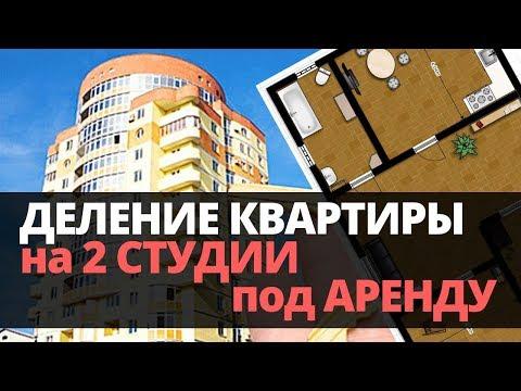 Доходная недвижимость: Деление квартиры на 2 студии в аренду: рабочий кейс. Бизнес на аренде квартир