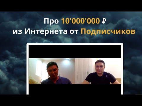 Интервью Про 10000000 ₽ из Интернета от Подписчиков