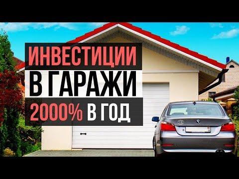 Инвестиции в гаражи +2000% годовых! Виктор Богомазов — кейс ученика Николая Мрочковского.