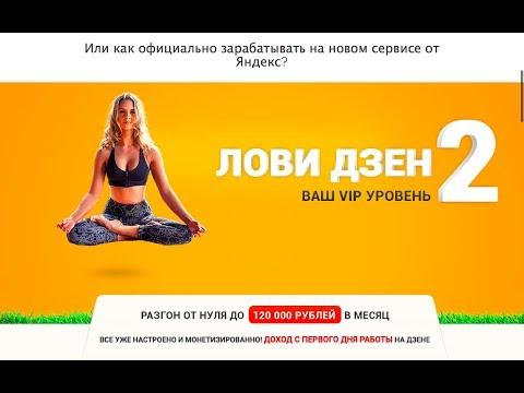 Яндекс Заработок на Яндекс Дзен. Лови Дзен 2 VIP уровень. Видео Обзор