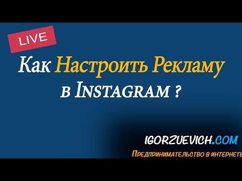Как Настроить Рекламу в Инстаграм?   Игорь Зуевич Instagram Live