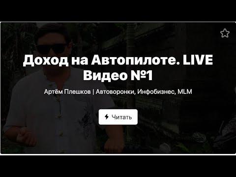 Доход на Автопилоте. LIVE Видео №1