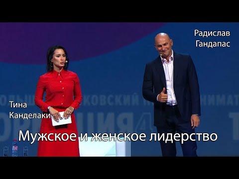 Мужское и женское лидерство | Радислав Гандапас и Тина Канделаки [Вебинары]