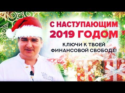 🎄 С Наступающим 2019 + Ключ к Клубу Инвесторов и Твоей Финансовой Свободе!