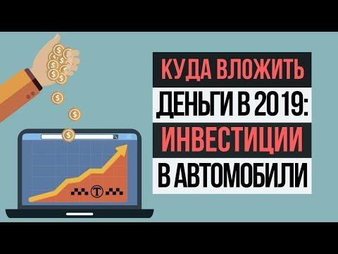 Куда вложить деньги в 2019: Инвестиции в — пул доходных авто в СПб — Сергей Строкин — Бизнес такси