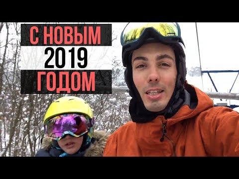 С Новым 2019 годом, друзья! Поздравление с новым 2019 годом от Николая Мрочковского!