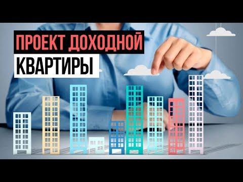 Куда вложить деньги 2019? Доходная квартира Мытищи: Защита инвест проекта. Инвестиции в недвижимость