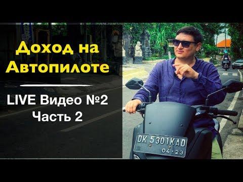 Доход на Автопилоте. LIVE Видео №2. Часть 2