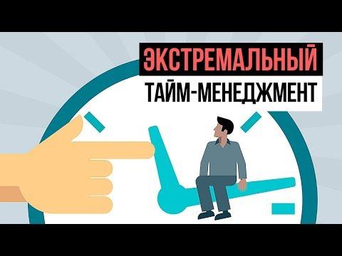 Экстремальный тайм-менеджмент «Пятилетка за 2 года». Тренинг управления временем. Н. Мрочковский