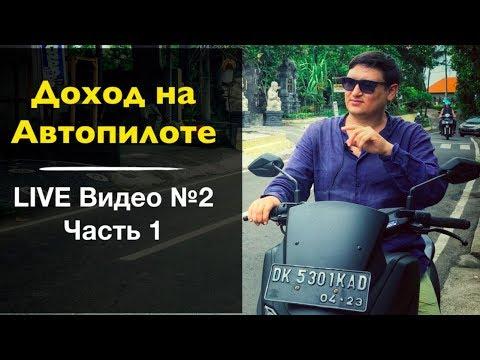 Доход на Автопилоте. LIVE Видео №2. Часть 1