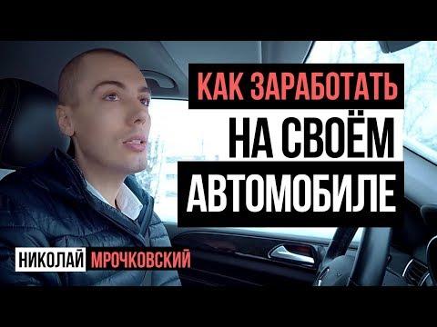 Как заработать на своём автомобиле? «НЕ» настоящий Мерседес Николая Мрочковского! :)