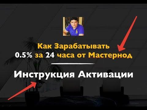 [Инструкция Активации] Как зарабатывать 0.5% за 24 часа от Мастернод