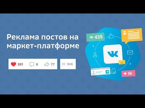 Реклама постов на Маркет-Платформе ВКонтакте — обучение