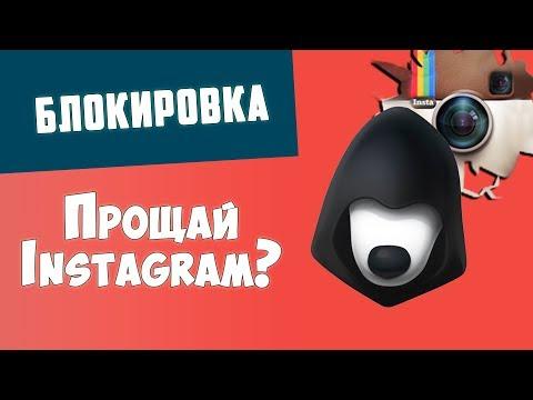 Instagram заблокируют | Проверки Facebook | Блокировка Telegram | Павел Дуров и сопротивление