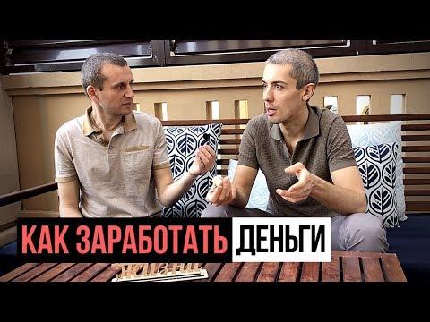 Как заработать деньги? Интервью с инвестором Николаем Мрочковскиим