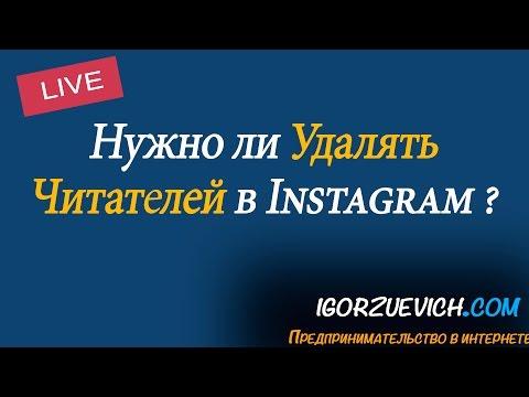 Нужно ли Удалять Читателей в Инстаграм?   Игорь Зуевич Instagram Live
