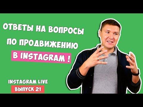 #21 Instagram Live трансляция Игоря Зуевича FAQ | Продвижение в Инстаграм