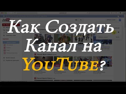 Как создать канал на YouTube — Пошаговое руководство по созданию канала на  Ютуб