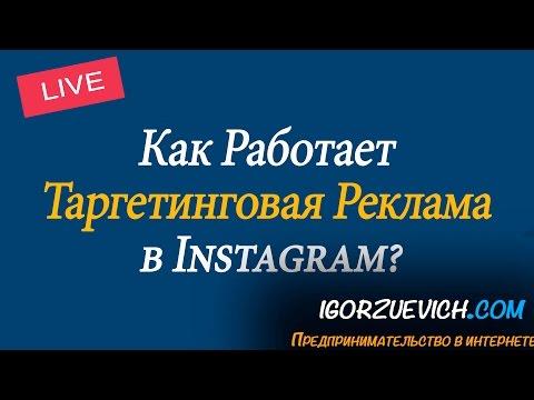 Как Работает Таргетинговая Реклама в Instagram?  Игорь Зуевич Instagram Live