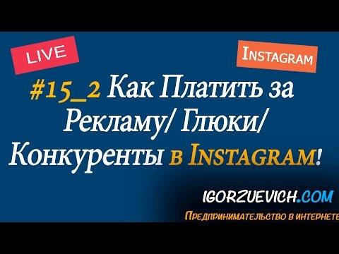 #15_2 Как платить за рекламу в Инстаграм, глюки в инстаграм, конкуренты в инстаграм, права на музыку