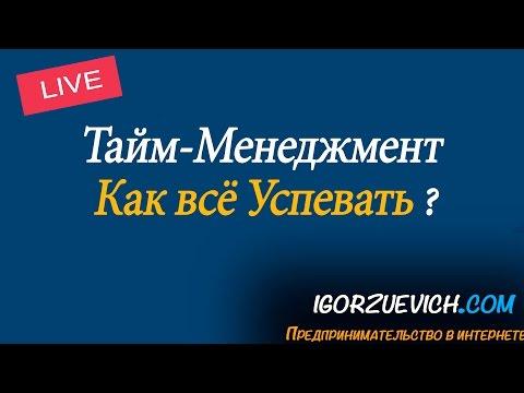 Тайм Менеджмент в Инстаграм —  как всё успевать?   Игорь Зуевич Instagram Live