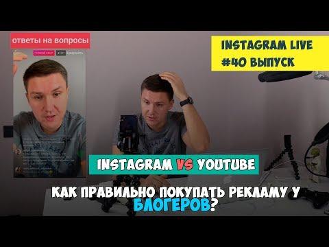 #40 КАК ПОКУПАТЬ РЕКЛАМУ У БЛОГЕРОВ | Instagram или YouTube | Как обойти налог НДС в Инстаграм