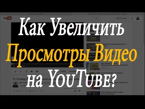 Просмотры на YouTube. Как увеличить просмотр видео на youtube?