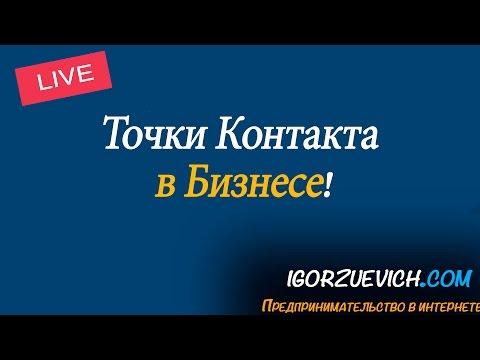Точки Контакта — Почему Важно быть везде?   Игорь Зуевич Instagram Live
