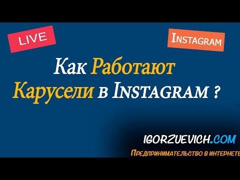 Как работают карусели в Инстаграм?   Игорь Зуевич Instagram Live