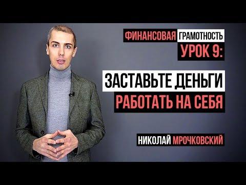 Финансовая грамотность — 9 Урок: Заставьте деньги работать на себя. Николай Мрочковский.