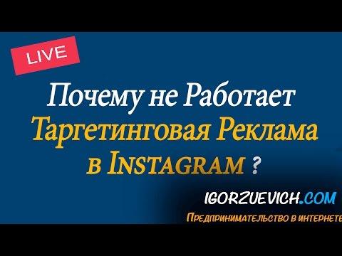 Почему не Работает Таргетинговая Реклама в Instagram?   Игорь Зуевич Instagram Live